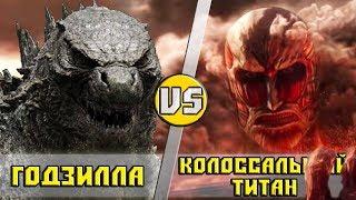 ГОДЗИЛЛА vs КОЛОССАЛЬНЫЙ ТИТАН