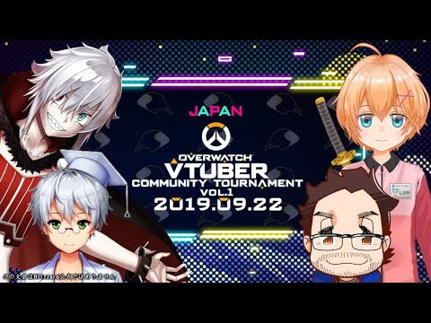 【メイン配信】Overwatch Vtuber Community TournamentVol.1【MC:皇みかど/解説:ゆづる】