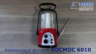 Фонарь кемпинговый КОСМОС Ac 6010LED