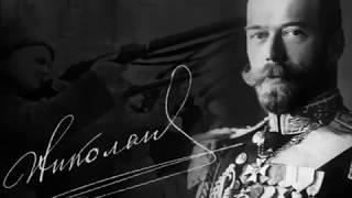 «Царь Николай II». Жанна Бичевская