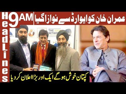 PM Imran Khan awarded Lifetime Achievement award | Headlines 9 AM | 21 November 2019 | AbbTakk News