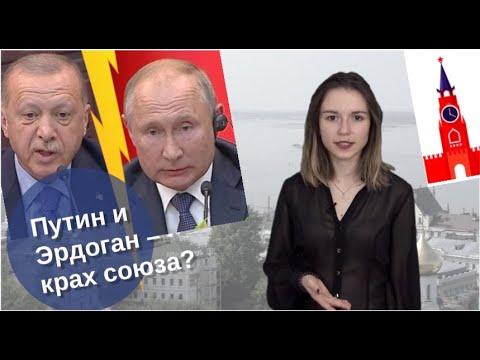 Путин и Эрдоган – крах союза? [видео]