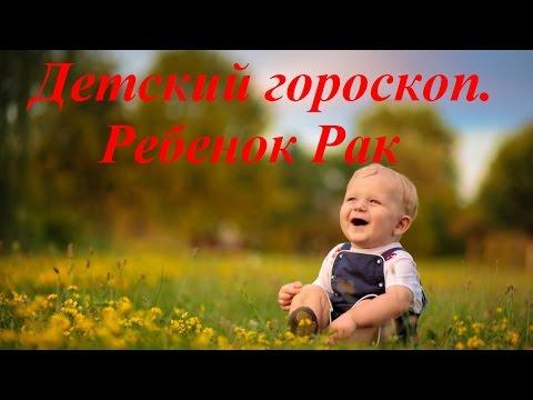 Детский гороскоп. Ребенок Рак