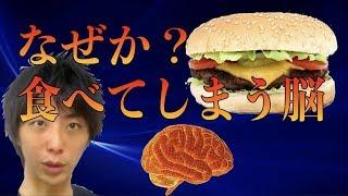 「食べてしまう脳」