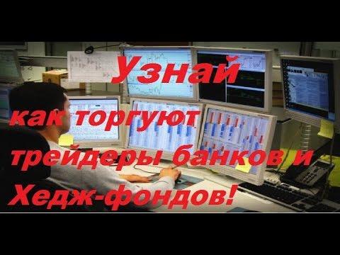 Заработок на бирже криптовалют видео