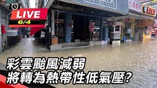 彩雲颱風轉熱帶性低氣壓 氣象局解除警報