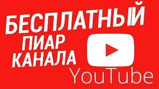 """РАСКРУТКА КАНАЛА YouTube  """"ЖИРОК"""" ЖИВЫЕ ПОДПИСЧИКИ! БЕСПЛАТНО!"""