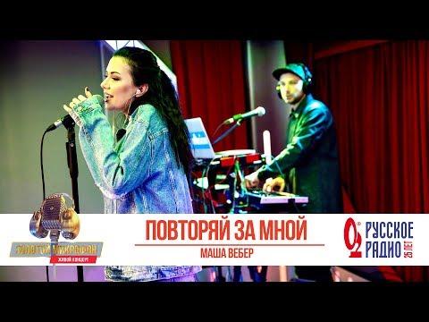 Маша Вебер — Повторяй за мной. «Золотой Микрофон 2020»