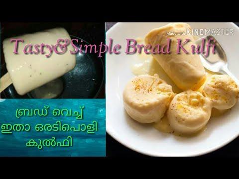 മിനിറ്റുകൾ കൊണ്ട് ഇതാ ഒരു കിടിലൻ ബ്രഡ് കുൽഫി🍞/Tasty bread kulfy in few minutes🍨