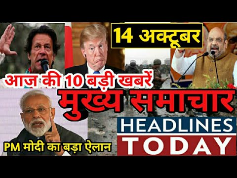 Today Breaking News ! आज 14 अक्टूबर 2019 के मुख्य समाचार बड़ी खबरें, Diwali, PM Modi, SBI, PMC bank