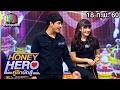 Honey Hero คู่รักนักสู้ | คู่เพื่อนซี้สุดแซ่บ Honey Hero คู่รักนักสู้ | EP.48 | 18 ก.พ. 60