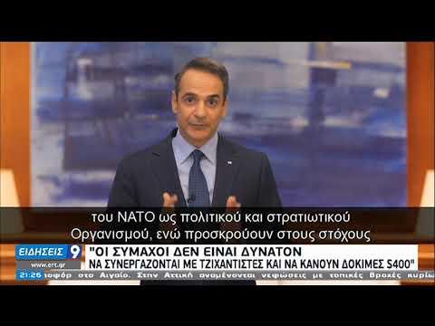 Σκληρή γλώσσα Μητσοτάκη κατά της Άγκυρας στη συνέλευση του ΝΑΤΟ | 18/11/2020 | ΕΡΤ