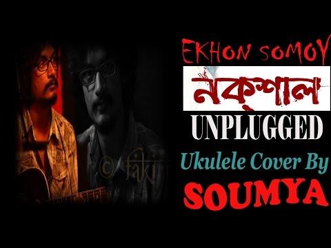 Ekhon Samay Naxal Unplugged Ukulele Cover By Soymya