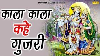 काला काला कहे गुजरी   कृष्ण भजन   New Krishan Bhajan