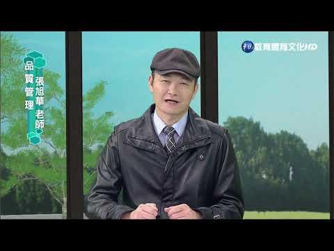 蘇峰民博士-品質管理(學院) -品質設計