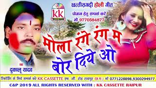 Chhattisgarhi Holi Song Free