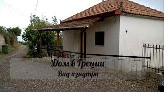 Жизнь в греческой деревне. Дом в Греции. Вид изнутри
