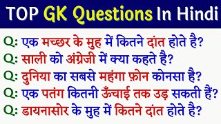 Download Top 10 gk questions in hindi 2019 - funny gk