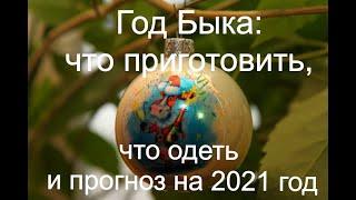 Год Быка - это ждёт нас в 2021 году