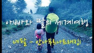 preview picture of video '[Yooni TV] 아빠와 딸의 세계여행: 안나푸르나 트레킹 1일차 (나야풀~울레리).'