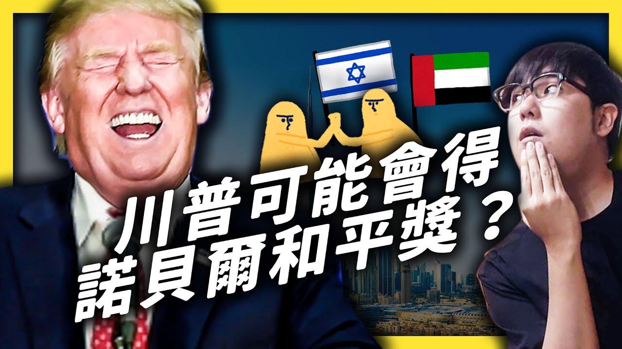 以色列與阿拉伯聯合大公國建交,川普或成最大贏家?|志祺七七