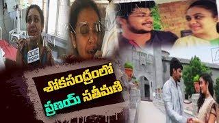 శోకసంద్రంలో ప్రణయ్ సతీమని | Miryalaguda Assassination Updates