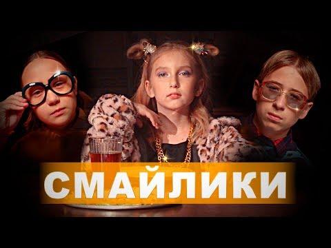 """ПРЕМЬЕРА КЛИПА - """"СМАЙЛИКИ - КАТЯ КРАСОТКИНА"""" / Мы семья"""