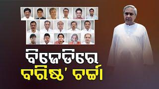 Naveen Patnaik Effects Major Organisational Reshuffle In BJD