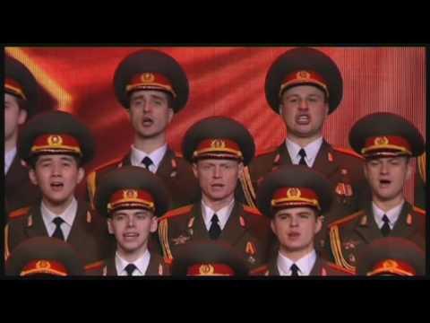 В путь в путь в путь! Хор Российской армии имени Александрова V Put'! Alexandrov' Russian Army Choir