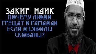 Закир Наик - Почему люди грешат в Рамадан если дъяволы скованы?