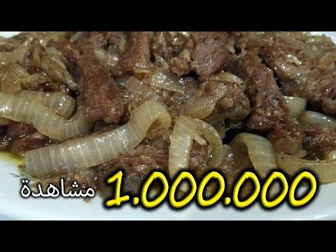 طريقة عمل اللحمة بالبصل(أكلنا بالمصري)