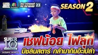 น้องโตโต้ เชฟน้อย ไฟลุก มิชลินสตาร์ กล้ามากินอ๊ะเปล่า | SUPER 10 Season2