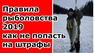 Федеральный закон о рыболовстве 166