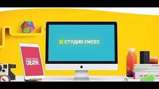 Ролик студии создания сайтов 2web2