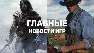 Главные новости игр | GS TIMES [GAMES] 29.10.2018 | RDR 2, Middle-earth, Obsidian