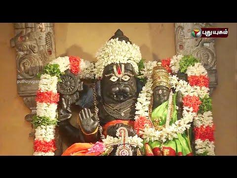 Lakshmi-Narashimar-Temple-Kanchipuram-Aalayangal-Arputhangal-17-05-2016-Puthuyugam-TV