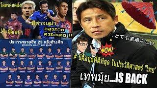 #WOW X คอมเม้น แฟนบอล THAILAND ฮือฮา !!  หลัง ประกาศรายชื่อ   ช้าง ซามูไร 西野 朗  โครงสร้างมาตฐาน !!