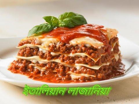 italian lasagna || ইতালিয়ান লাজানিয়া || lasagna bangla recipe || lasagna recipe || italian lasagna