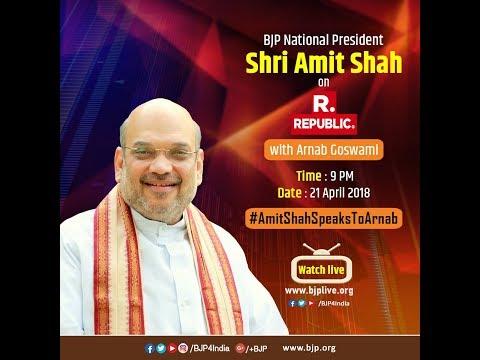 Shri Amit Shah's interview with Arnab Goswami on Republic TV #AmitShahSpeaksToArnab  Apr 21, 2018