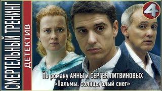 Смертельный тренинг (2018). 4 серия. Детектив, Литвиновы.