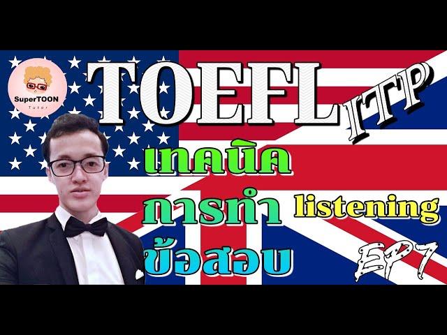 เทคนิคการทำข้อสอบ part ฟัง (Listening) แบบด่วน ๆ ในข้อสอบ TOEFL ITP  l  TOEFL series EP 7