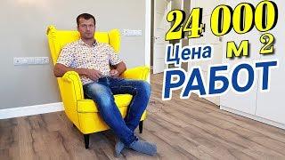 Ремонт квартиры за 24 тыс -  Стоимость ремонта за метр | Обзор квартиры