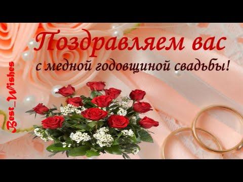 Поздравление с Медной Свадьбой, 7 Лет Свадьбы, с Годовщиной - Красивая Музыкальная Видео Открытка