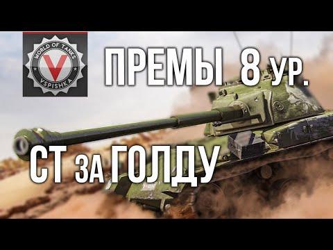 Премиум танки 8 уровень (Все СРЕДНИЕ ТАНКИ за ГОЛДУ) | World of Tanks