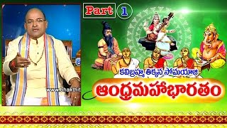 Garikapati Narasimha Rao preaches Andhra Mahabharatam | Anushasana Parva | Episode 1544 | Part 1