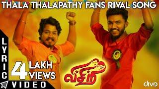Visiri - Thala Thalapathy Fans Rival Song | Vetri Mahalingam | MadhanKarky | SekarSaibharath