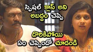 స్పెషల్ క్లాస్ అని అబద్దం చెప్పి దొరికిపోయి ఏం చెప్పిందో చూడండి - Latest Telugu Movie Scenes