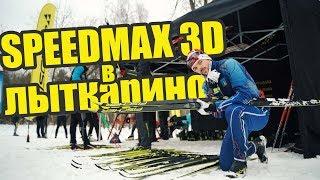 Первые тесты SPEEDMAX 3D
