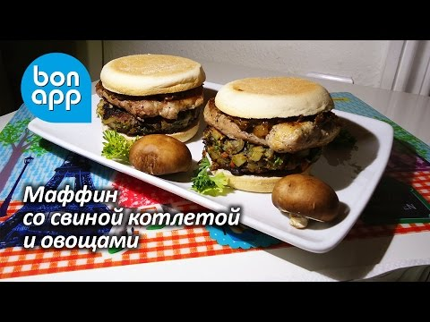 Сельский бургер (Маффин со свиной котлетой и овощами) - Оригинальные рецепты