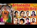 Ambabaicha Udo Udo Bola | Devi Bhakti Geete | Jukebox | Best Marathi Devotional Songs video download
